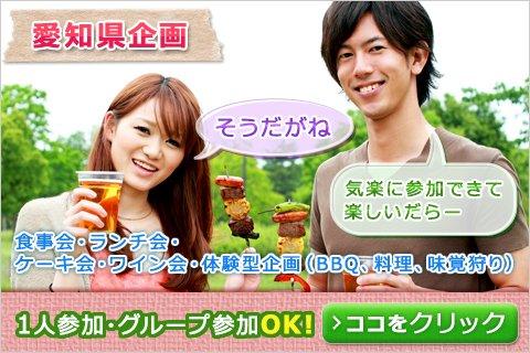 愛知県企画