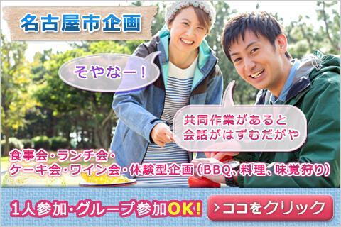 名古屋市企画